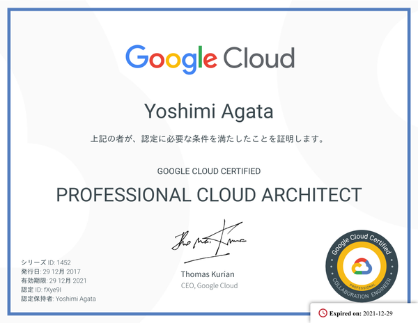 Google Cloud Certifified Professional - Cloud Architect